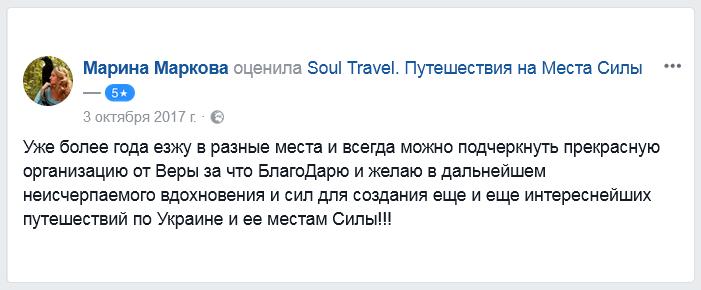 Soul Travel отзыв