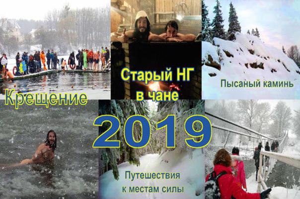 Старый Новый год в чане на местах Силы в Карпатах