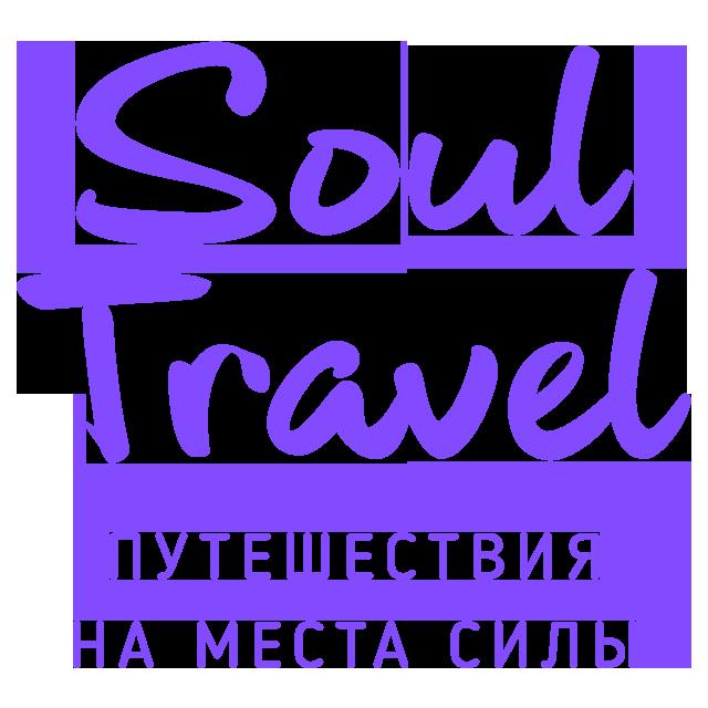 Soul Travel путешествия на Места силы